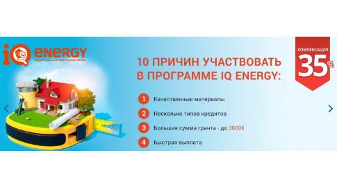 VENTBAZAR участвует в программе IQ ENERGY. Компенсация затрат от ЕБРР 35%!