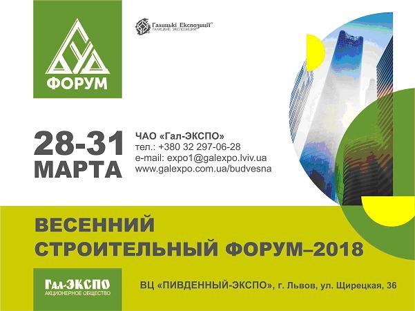 Международная выставка «Строй-ЭКСПО-весна»