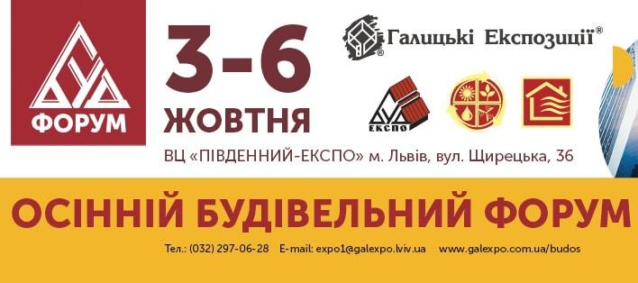 Осінній Будівельний форум 03-06 жовтня 2018 (Львів)