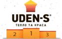 Бренд UDEN-S лідирує в голосуванні конкурсу «Фаворити успіху»!