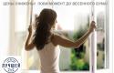 Цены на окна и двери Rehau снижены