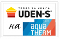 UDEN-S на AquaTherm
