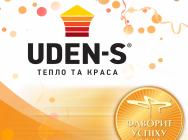 Обігрівачі UDEN-S